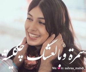 وردي, محجبات, and حُبْ image