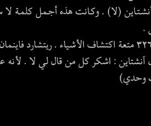 arabic, اينشتاين, and لسان الضاد image