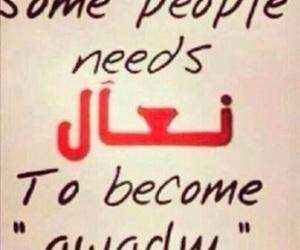 عربي, love, and نعال image