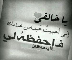 يا رب, أمين, and حُبْ image