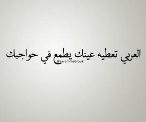 arabic quotes, جمعة مباركة, and تحشيش ضحك نكت image