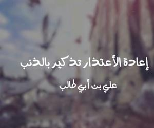 كلمات, اسﻻم, and قول image