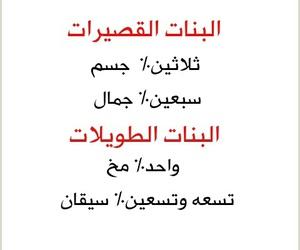 تحشيش عراقي, طويلة قصيرة, and طويلات قصيرات image