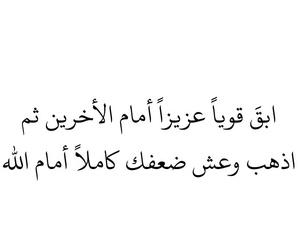 اسلام الاسلام الله صدقه, عربي عرب كتابه اقتباس, and استغفار تسبيح اجر قران image