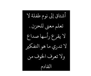 بنت بنات شباب رجال, عربي عرب كتابه اقتباس, and طفله طفل اطفال حب image