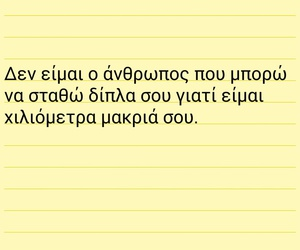 distance, απόσταση, and greek quotes image