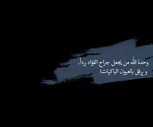 الله, ﻋﺮﺑﻲ, and حزنً image