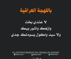 iraq, فدوه, and حيبي image