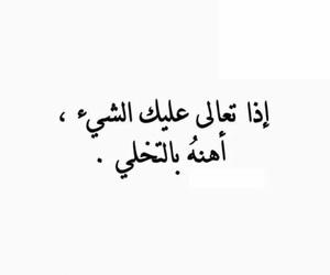 arabic, english, and text image