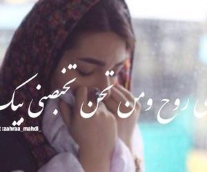 روُح, محجبات, and حُبْ image