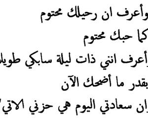 عربي, arabic, and غادة السمان image