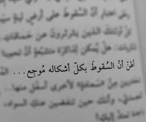 arabic, ال۾, and حزنً image