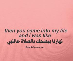 arabic, حُبْ, and basel26 image