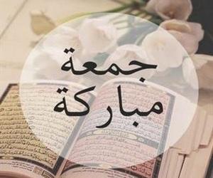 islam, جمعة مباركة, and جمعة image
