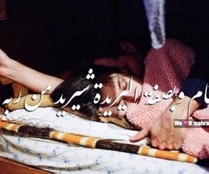 محجبات, حُبْ, and فلسطين image