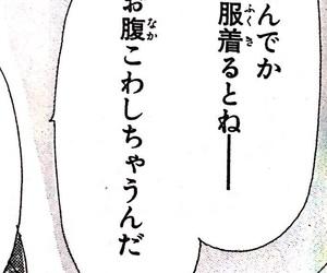 manga, Ai Yazawa, and gokinjyo monogatari image