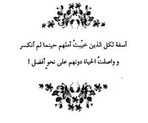 اقتباساتي, 👌, and ندى ناصر image