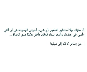 quote, ﻋﺮﺑﻲ, and كافكا image