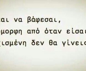 greek, happiness, and greek quotes image