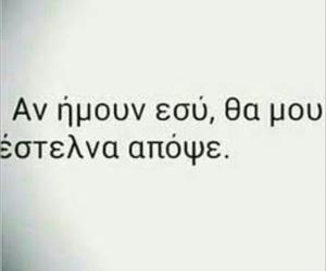 greek, if i were you, and στιχακια image