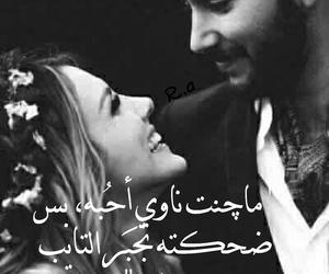 حُبْ, ضحكه, and ﻋﺮﺑﻲ image