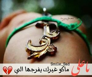 حسينيات, قفشات, and الامام علب image