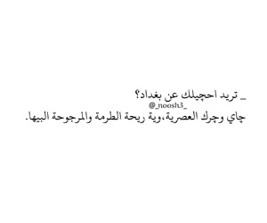 words, كلمات, and ﻋﺮﺑﻲ image