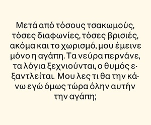 breakup, greek, and quotes image