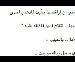 arab, arabic, and تمبلر image
