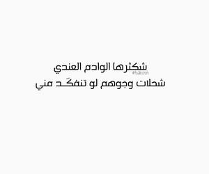 كﻻم, شعر شعبي, and زيد الهاجري image