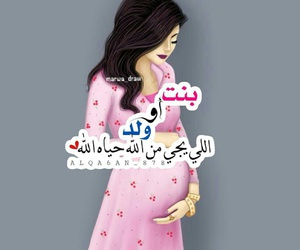 الله, انا, and حامل image