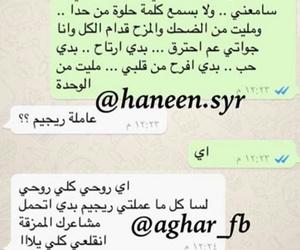 رجيم, ضٌحَك, and بُنَاتّ image