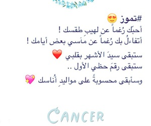 cancer, my month, and صيف image