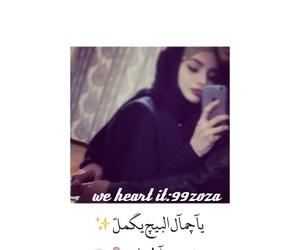 الحجاب, جُمال, and حُبْ image