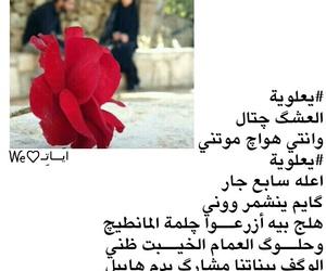 love and حب علوية image