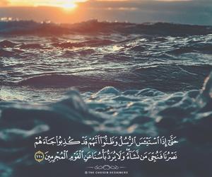 allah, quran, and holy quran image