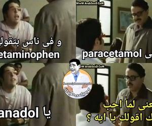 egyptian, pharmacy, and sarcasm image