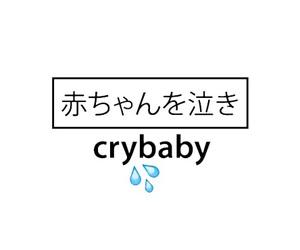 cry baby, melanie martinez, and overlay image
