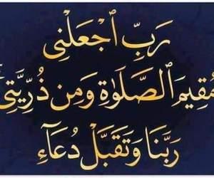 islam, god, and اسلامي image
