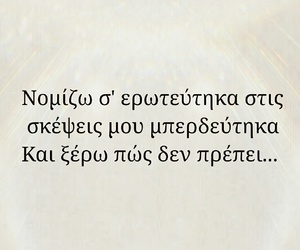 greek, song, and greek quotes image
