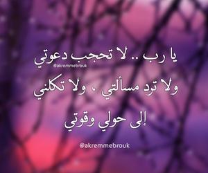 arabic quotes, اسلاميات اسلام, and تمبلر تمبلريات image