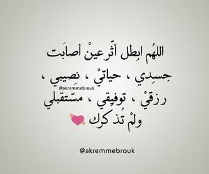 arabic quotes, تصميمي تصميم تصاميم, and تمبلر تمبلريات image