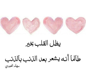 allah, word, and كلمات image
