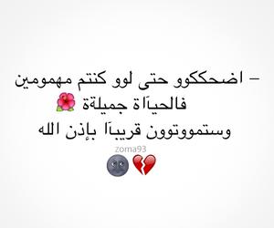 مهموم, ﻋﺮﺑﻲ, and جميلة image