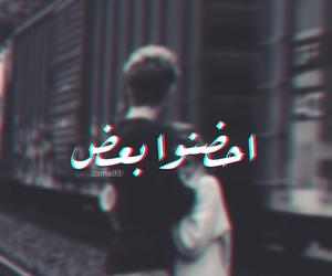 arabic, hug, and حُبْ image