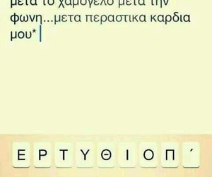 love, eyes, and greek image