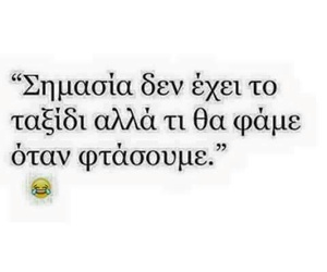 😂 and gm funny greek quote image