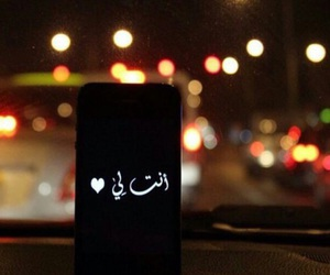 you are mine, love, and انت لي image