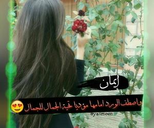 بُنَاتّ and ﺍﻳﻤﺎﻥ image
