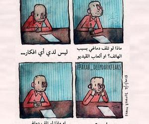 arabic, deep dark fears, and بالعربي image
